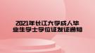 2021年长江大学成人毕业生学士学位证发证通知