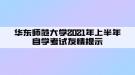 华东师范大学2021年上半年自学考试友情提示