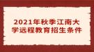 2021年秋季江南大学远程教育招生条件