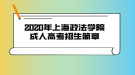 2020年上海政法学院成人高考招生简章