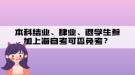本科结业、肆业、退学生参加上海自考可否免考?