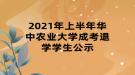 2021年上半年华中农业大学成考退学学生公示