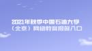 2021年秋季中国石油大学(北京)网络教育报名入口