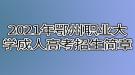 2021年鄂州职业大学成人高考招生简章