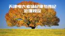 天津电大考场纪律与违纪处理规定