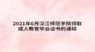 2021年6月汉江师范学院领取成人高考毕业证书的通知