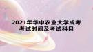 2021年华中农业大学成考考试时间及考试科目