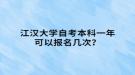 江汉大学自考本科一年可以报名几次?
