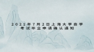 2021年7月2日上海大学自学考试毕业申请确认通知