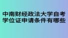 中南财经政法大学自考学位证申请条件有哪些