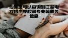 在哪里可以查询到江苏电大招生学校和专业等相关信息