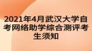 2021年4月武汉大学自考网络助学综合测评考生须知