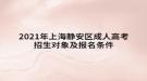 2021年上海静安区成人高考招生对象及报名条件