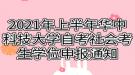 2021年上半年华中科技大学自考社会考生学位申报通知