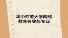 华中师范大学网络教育有哪些专业