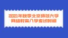 2021年秋季北京师范大学网络教育入学考试时间