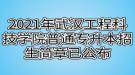 2021年武汉工程科技学院普通专升本招生简章已公布