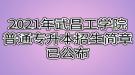 2021年武昌工学院普通专升本招生简章已公布
