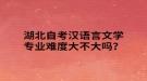 湖北自考汉语言文学专业难度大不大吗?