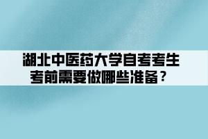 湖北中医药大学自考考生考前需要做哪些准备?