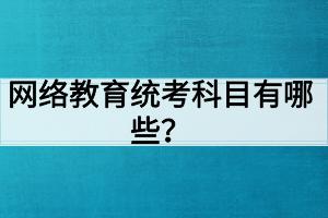 网络教育统考科目有哪些?