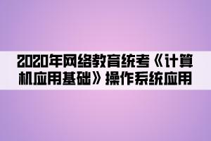 2020年网络教育统考《计算机应用基础》操作系统应用 (5)