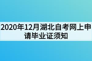 2020年12月湖北自考网上申请毕业证须知