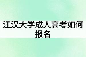 江汉大学成人高考如何报名?