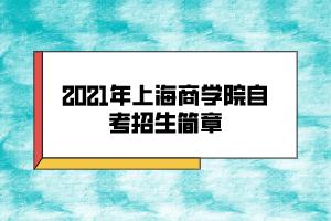 2021年上海商学院自考招生简章