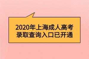 2020年上海成人高考录取查询入口已开通