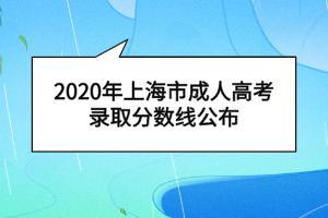 2020年上海市成人高考录取分数线公布