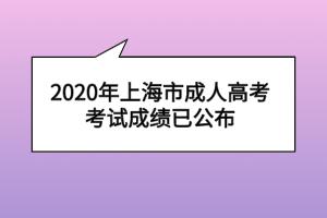 2020年上海市成人高考考试成绩已公布