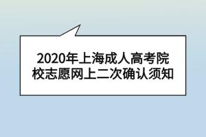 2020年上海成人高考院校志愿网上二次确认须知