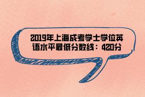 2019年上海成考学士学位英语水平最低分数线:420分