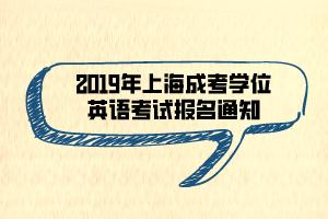 2019年上海成考学位英语考试报名通知