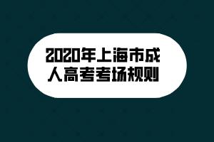2020年上海市成人高考考场规则