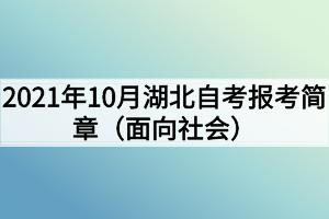 2021年10月湖北自考报考简章(面向社会)