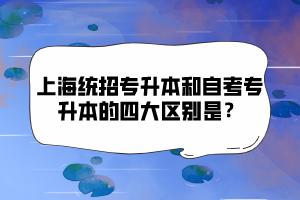 上海统招专升本和自考专升本的四大区别是?