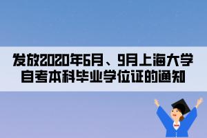 发放2020年6月、9月上海大学自考本科毕业学位证的通知