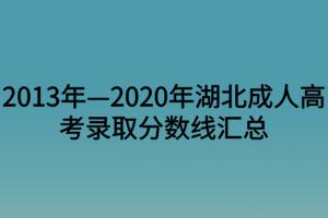 2013年—2020年湖北成人高考录取分数线汇总