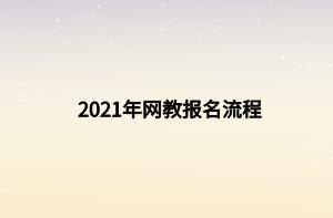 2021年网教报名流程