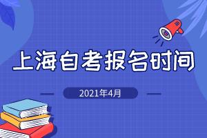 2021年4月上海自考报名时间