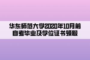 华东师范大学2020年10月前自考毕业及学位证书领取