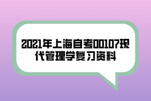 2021年上海自考00107现代管理学复习资料