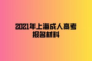 2021年上海成人高考报名材料
