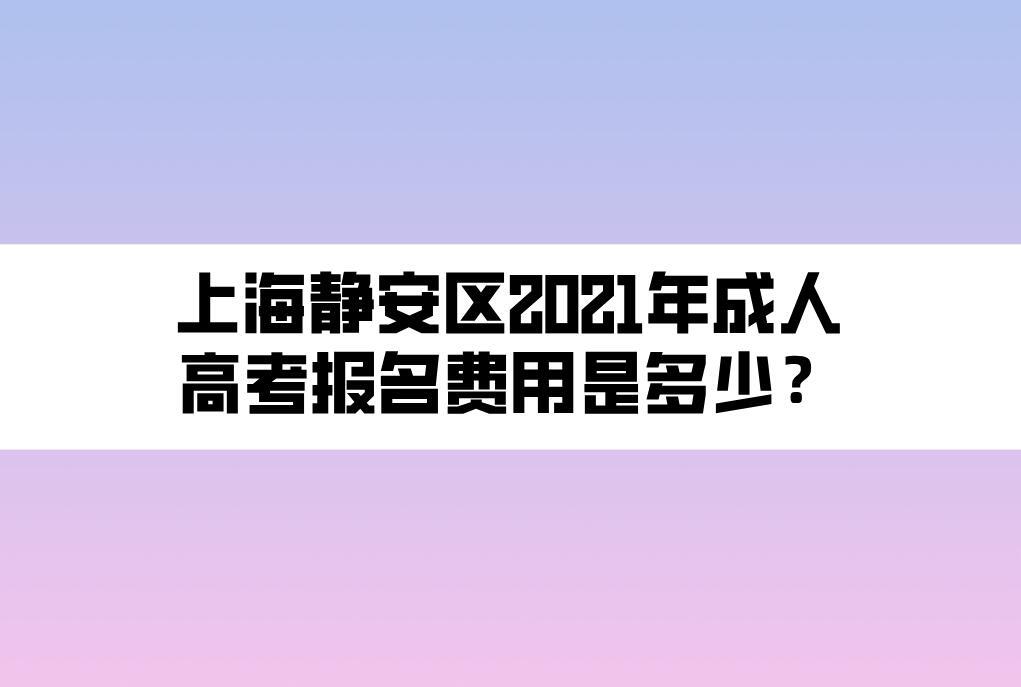 上海静安区2021年成人高考报名费用是多少?