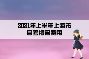 2021年上半年上海市自考报名费用