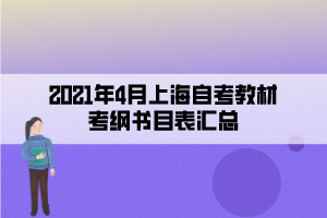 2021年4月上海自考教材考纲书目表汇总