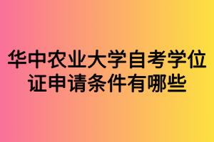 华中农业大学自考学位证申请条件有哪些