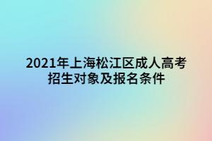 2021年上海松江区成人高考招生对象及报名条件
